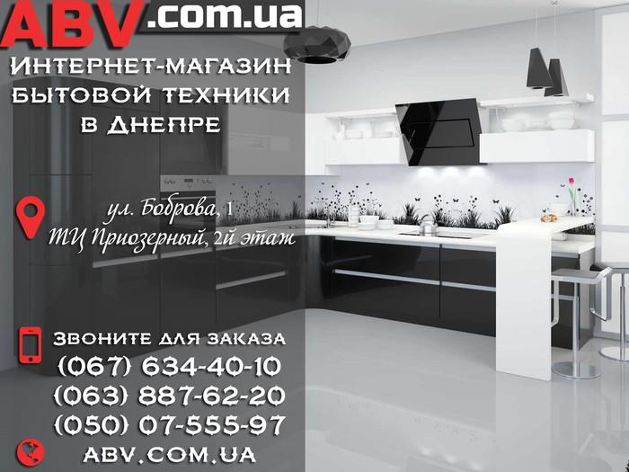 Магазин техники АБВ в Днепре