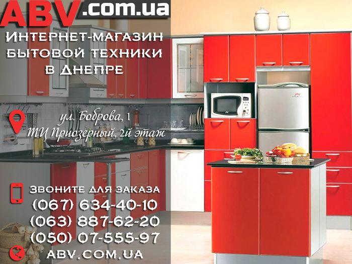 Холодильники в интернет магазине ABV.com.ua