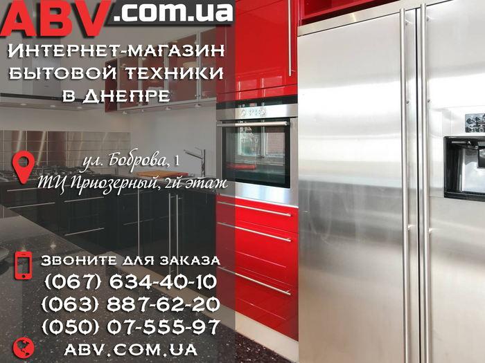 Холодильники в интернет-магазине АБВ-Техника