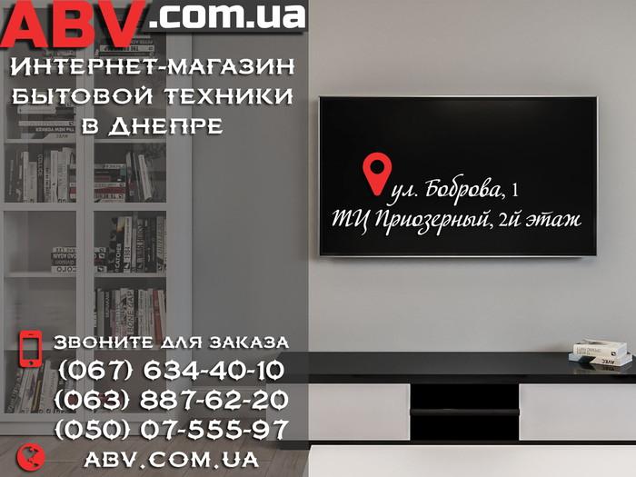 Адрес магазина бытовой техники в Днепре