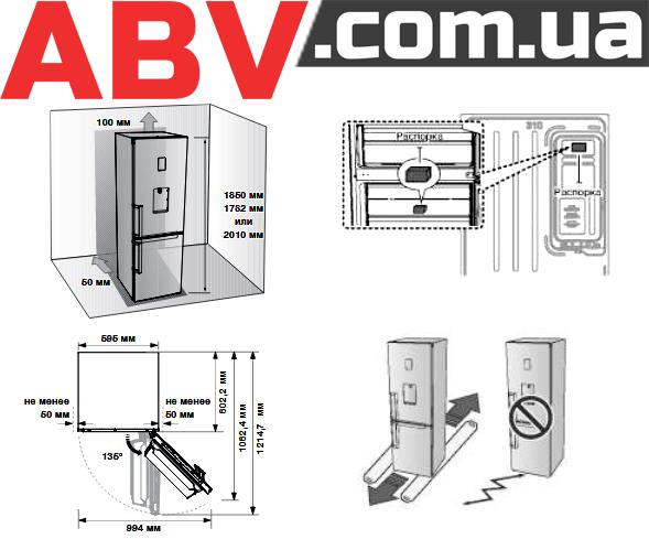 установке по холодильник самсунг инструкция