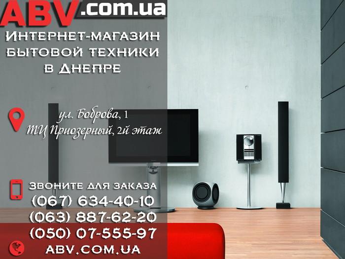 Интернет магазин бытовой техники abv.com.ua