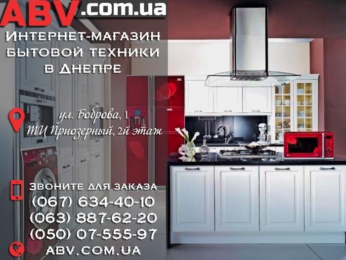 АБВ Техніка - інтернет магазин побутової техніки у Дніпрі