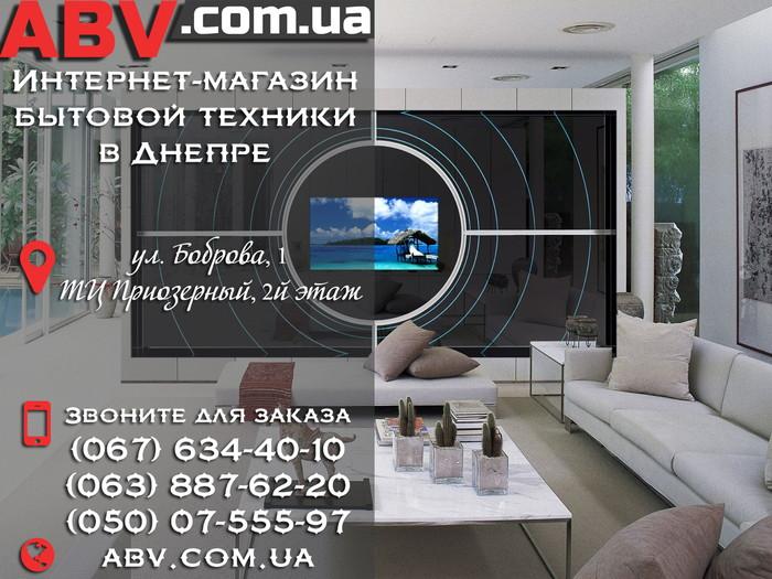 Контакты интернет магазина бытовой техники в Днепре