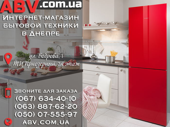 Интернет магазин холодильников АБВ