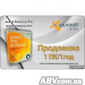 Антивирус Avast Pro Antivirus 2014 1 ПК/1 год Renewal Card (продление лицензии на 1 год 1 ПК)