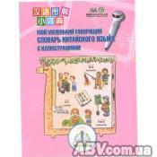 Интерактивная игрушка Знаток Первый китайско-русский словарь (REW-K048)