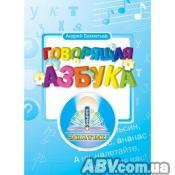 Интерактивная игрушка Знаток Русская азбука (REW-K034)
