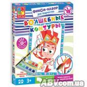 Набор для творчества Vladi Toys Фиксики Волшебные контуры (VT4402-22)