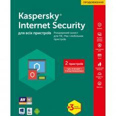 Программная продукция Kaspersky Internet Security Multi-Device 2 ПК 1 год + 3 мес Ren Box (KL1941OUBBR17)
