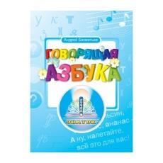 Знаток - Книга для говорящей ручки - ЗНАТОК (ІІ поколение, без чипа) - Русская азбука